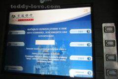 Банкомат на русском. Правда, это у Сычуаньской оперы в Чэнду, в очень туристическом месте