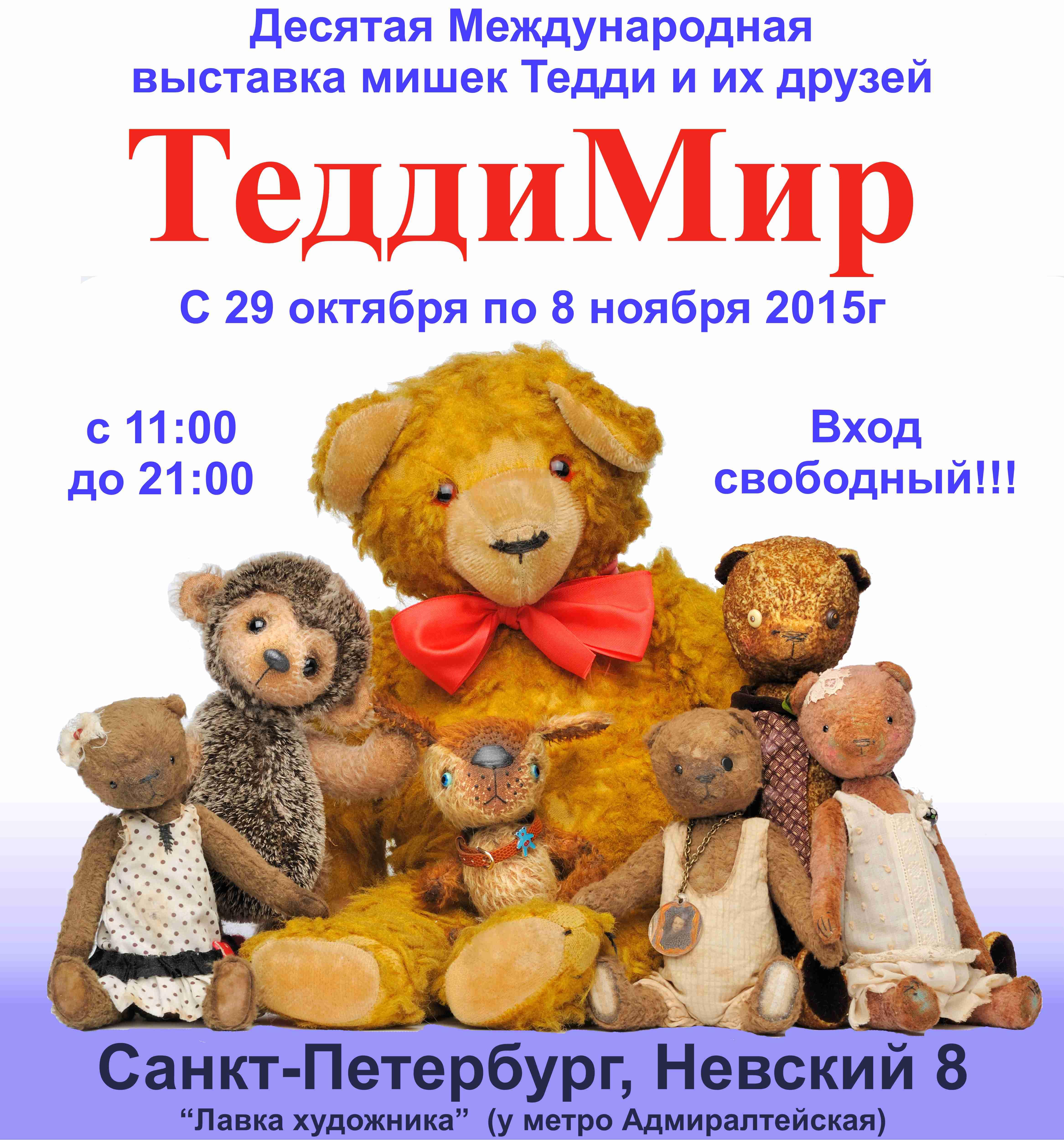 plakat_vystavki_teddymir