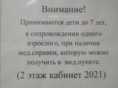 airport_pulkovo_s_rebenkom_5