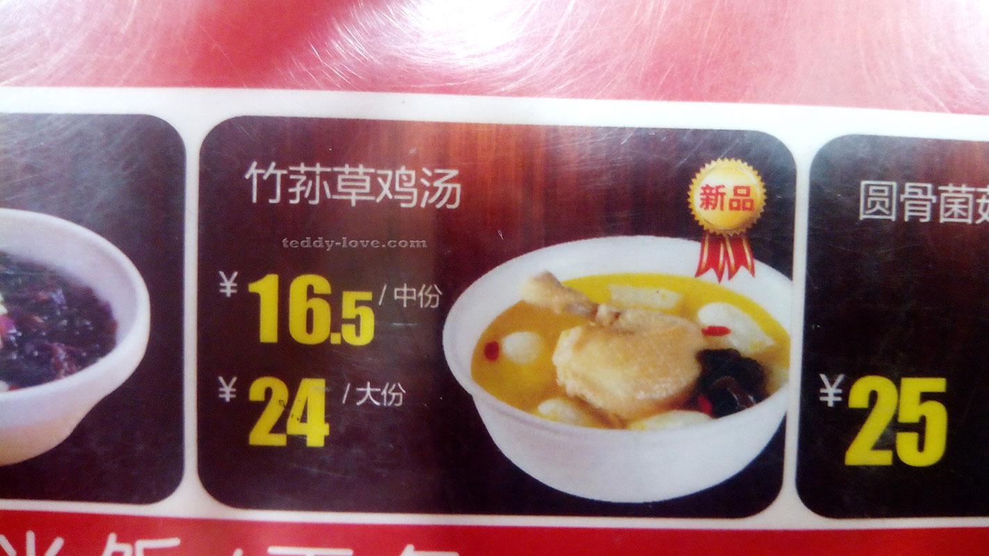 А вот это можно есть - куриный суп, не острый. Правда, один раз нам принесли его с сырой курицей. Видно китайцы решили, что мы сильно голодные