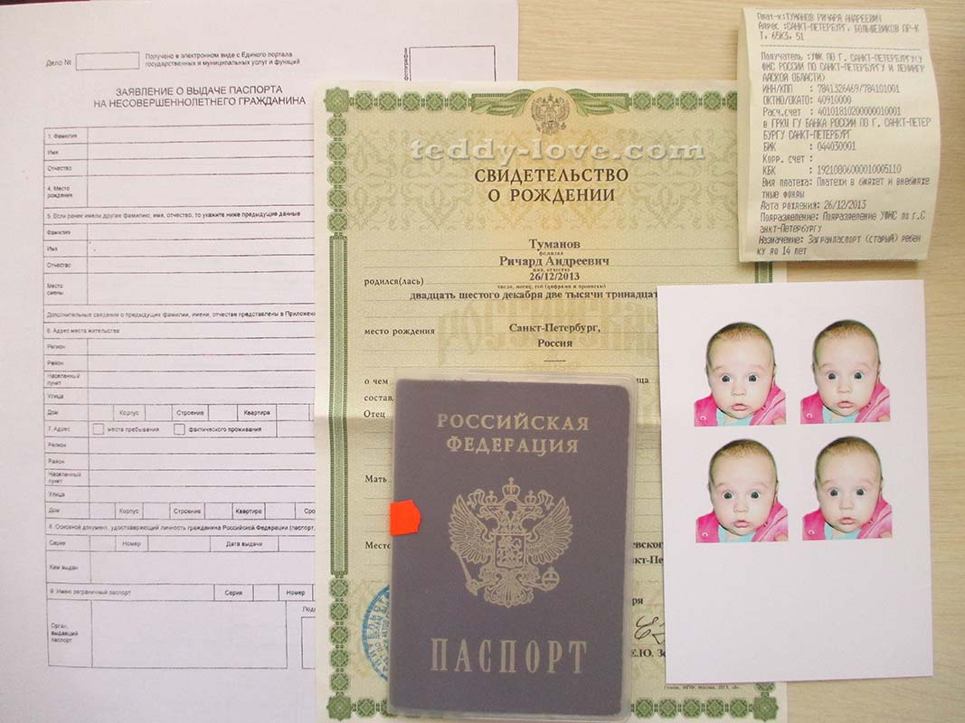 documents_na_zagran_pasport_rebenku_01