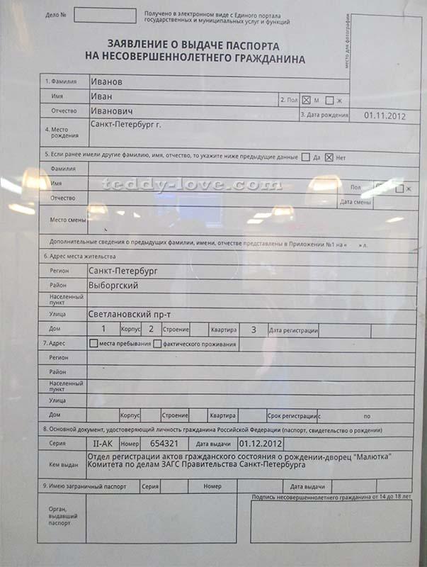 Документы на оформление загранпаспорта старого образца