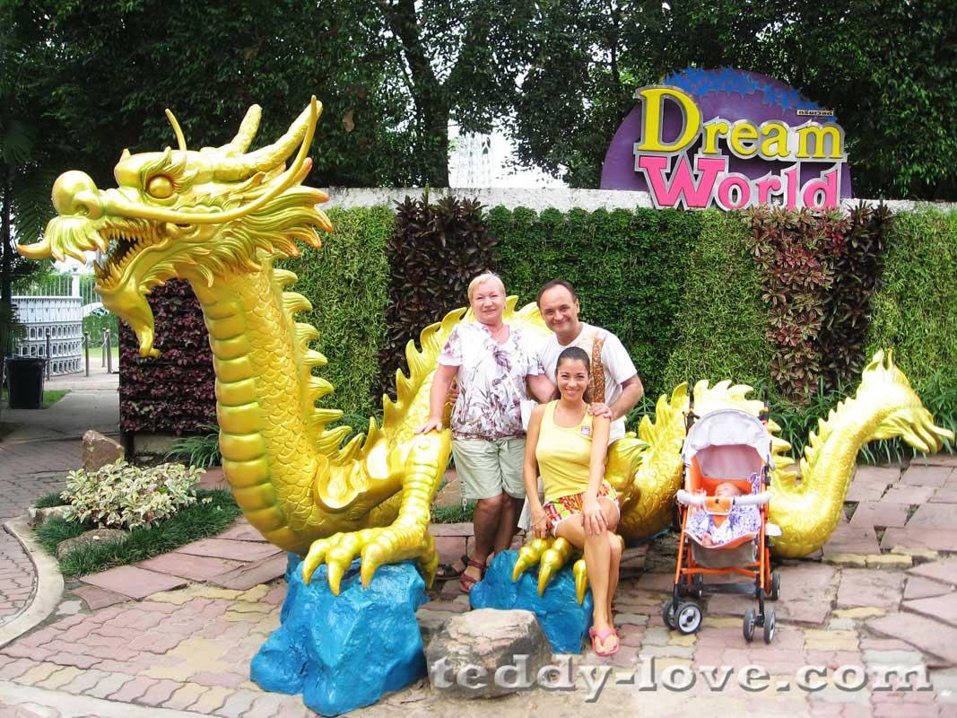 Наша дружная семья в Парке Dream World