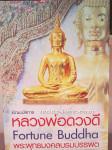 Будда удачи Бангкок Fortune Buddha