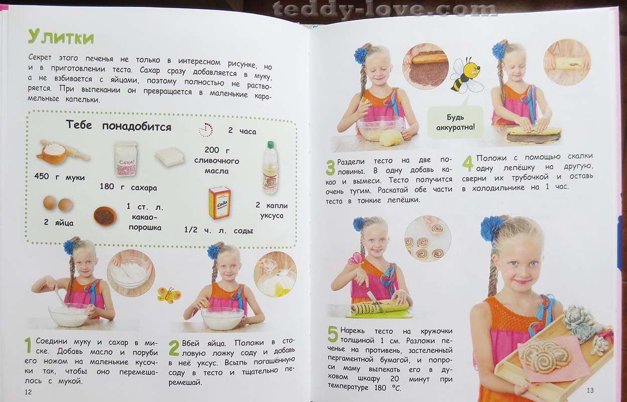 Удобные рецепты