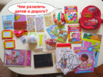 Чем занять ребенка в дороге, какие игрушки взять в самолет ребенку, развивающие игры в дороге