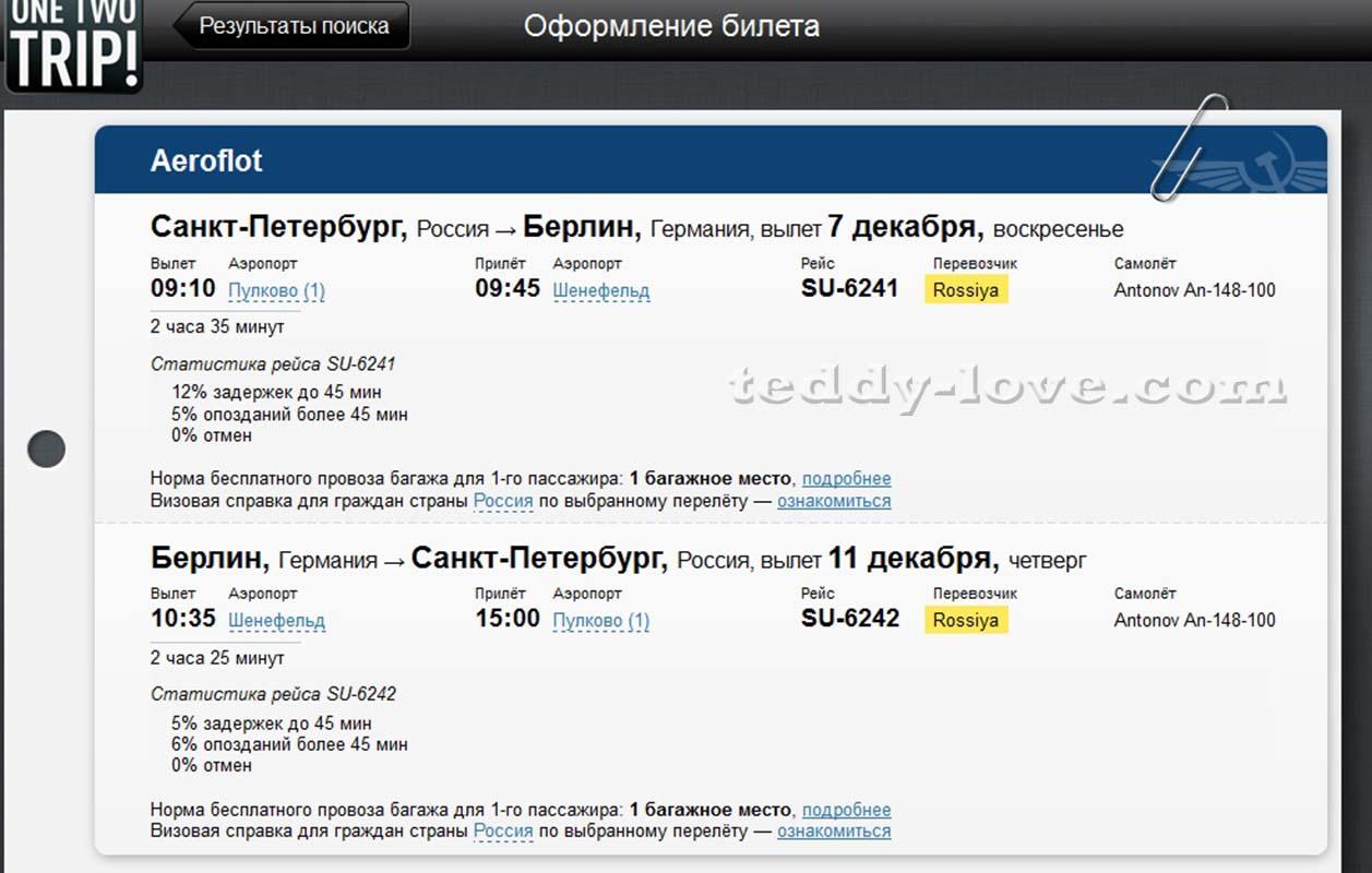 инструкция покупки авиабилета через интернет