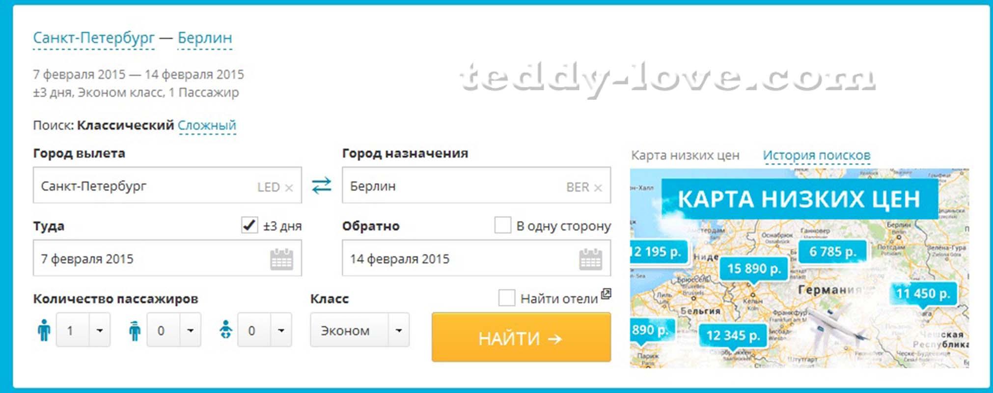 Цена билета на самолет до крыма из москвы