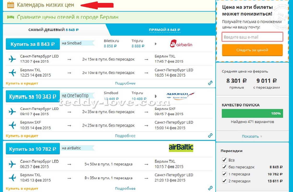 Дешевые Билеты На Самолет Аэрофлот Официальный