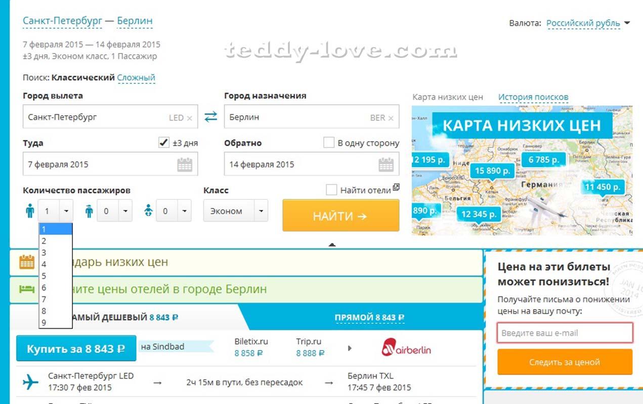 Купить билет на самолет из москвы в пермь
