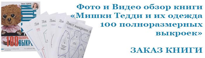 Фото и Видео обзор книги Мишки Тедди и их одежда 100 полноразмерных выкроек