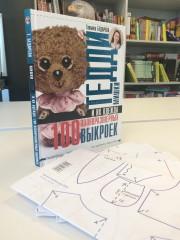 Моя книга о мишках Тедди!