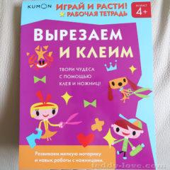 Отзыв о Kumon! Детские рабочие тетради