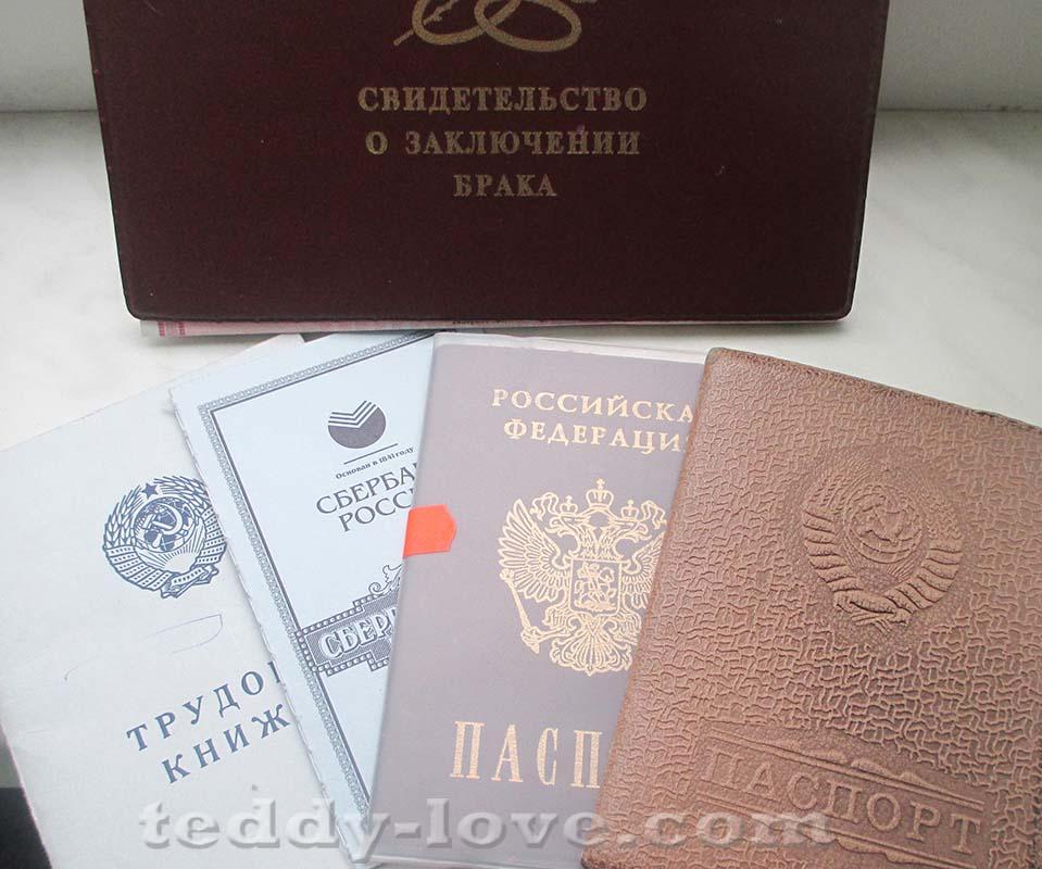 документы по рождению ребенка Москва