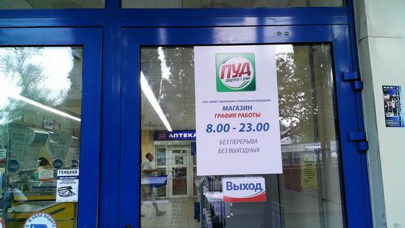 Супермаркет «Пуд» на ул. Багликова, 19, Алушта