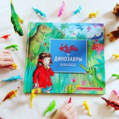 Динозавров мы любим)