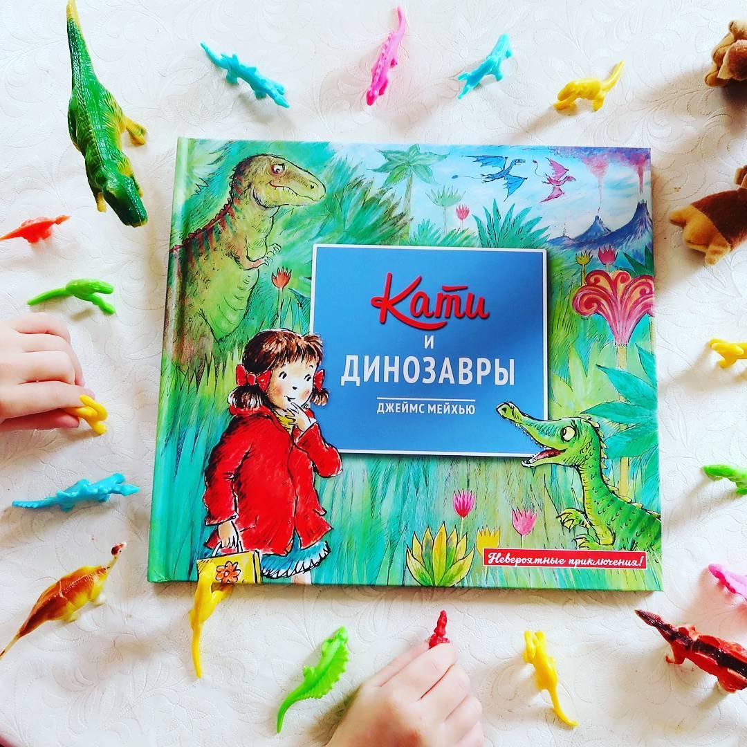 Отзыв — книга «Кати и динозавры» и «Бель и Бу. Рукоделие ...