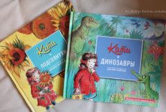 Новая книга о приключениях Кати
