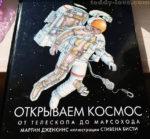 Отзыв о книге открываем космос