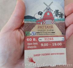 За билет дают пучечище травы)