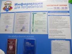 Все сертификаты на виду
