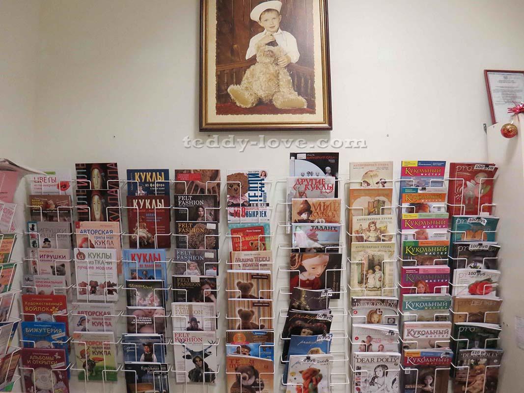 Книги, журналы по куклам и мишкам и другим видам творчества