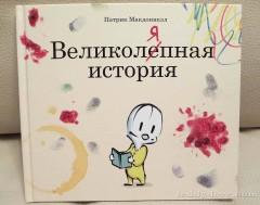 Новая книга и уже заляпана)