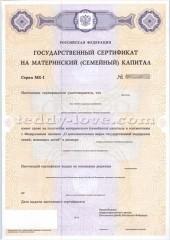 , Как получить сертификат на материнский капитал 2014 и документы для оформления материнского капитала. Что, как и сколько...