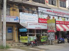 Бизнес на Самуи, бизнес в Таиланде