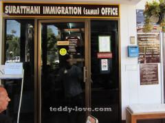 Офис иммиграционной службы на Самуи