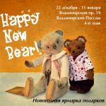 новогодняя выставка мишек тедди и игрушек в санкт-петербурге бесплатно