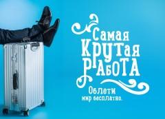 Конкурс выиграть путешествие, аэропорт хельсинки, helsinkiairport, самая крутая работа, thecoolestjob